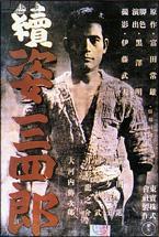 Affiche La Légende du grand judo II