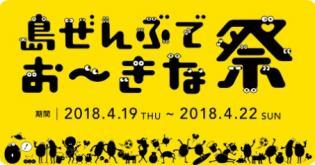 Okinawa International Movie Festival : Journal de bord jour 1 et 2
