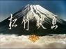 Histoire des grands studios japonais : la Shôchiku